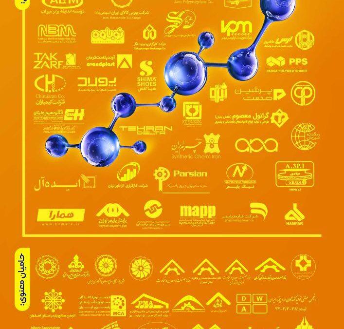 شرکت پایدار پلیمر اوژن حامی مالی دومین همایش چشم انداز اقتصاد صنایع پلاستیک در ایران 1400