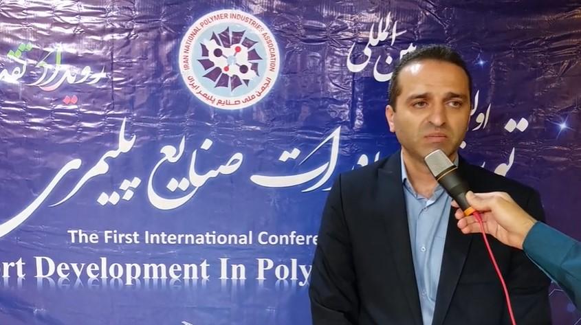 صحبت های مهندس علیرضا ترک، در خصوص همایش توسعه صادرات صنایع پلیمری